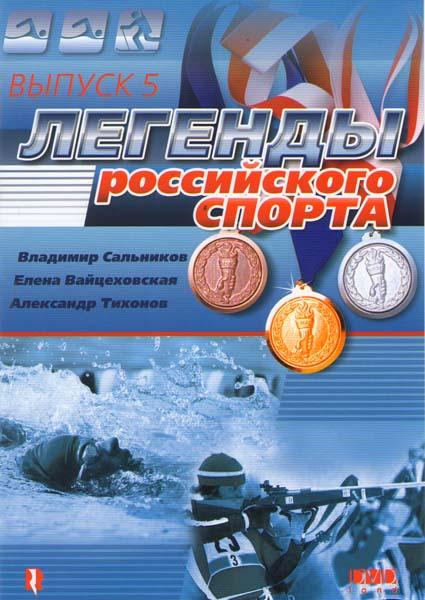 Новые DVD: Биографии: Легенды российского спорта 5 Выпуск