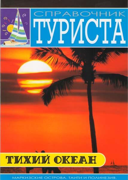 Справочник туриста Тихий океан