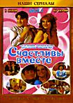 Дарья Сагалова: Фильмография : Счастливы вместе. Третий сезон (40 серий)