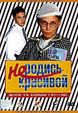 Нелли Уварова: Фильмография : Не родись красивой. Диск 14. Серии 131-140