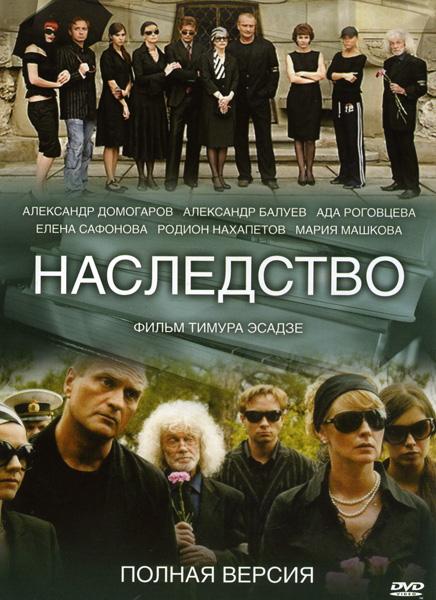 Александр Домогаров: Фильмография : Наследство