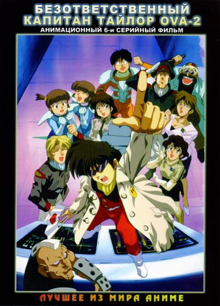 Безответственный капитан Тайлор OVA-2 (6 серии)