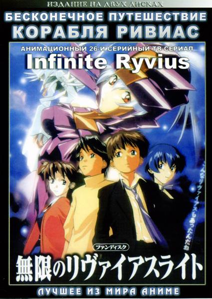 Бесконечное путешествие корабля Ривиас. 26 серий на 2 DVD