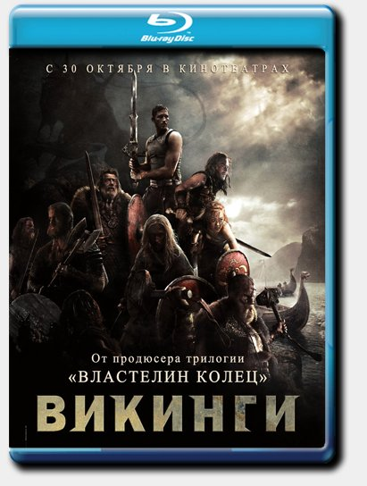 Викинги (Blu-ray)