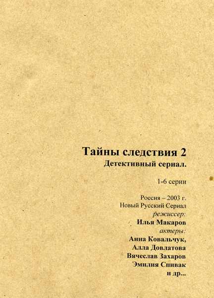 Тайны следствия 2 Часть (6 серий)  2 DVD