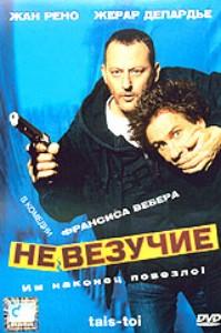 Пьер Ришар: Фильмография : Невезучие (1981)