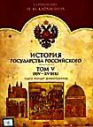 История государства Российского. Том 5 (ХIV- XV век)