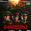 Офицеры ( PC DVD )