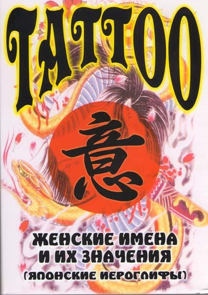 Tattoo Мужские имена и их значения Японские иероглифы ( Интерактивный DVD )