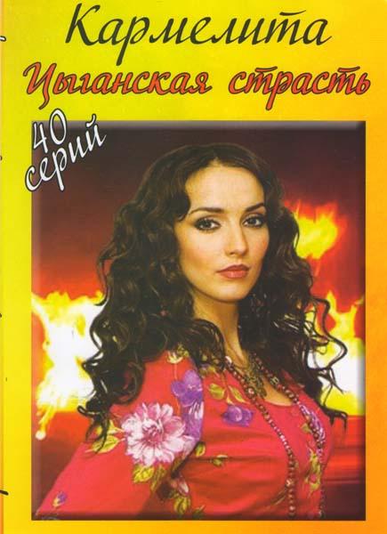 Кармелита Цыганская страсть (40 серий)