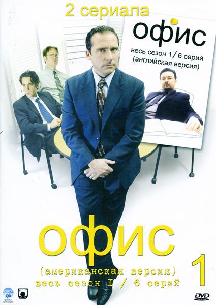 Офис 1 Сезон (6 серий)