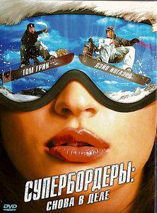 Супербордеры Снова в деле