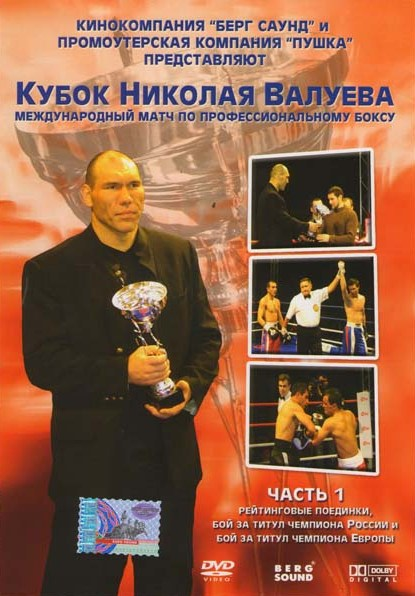 Кубок Николая Валуева Международный матч по профессиональному боксу 1 Часть
