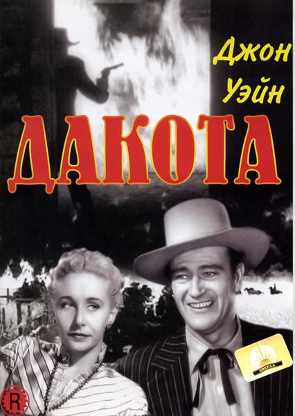 Новые DVD: Вестерны: Дакота