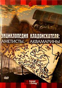 Энциклопедия кладоискателя: Древние сосуды. Реликвии гражданской войны в Америке