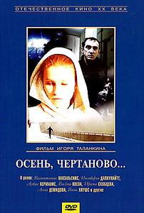 Ингеборга Дапкунайте: Фильмография : Осень, Чертаново
