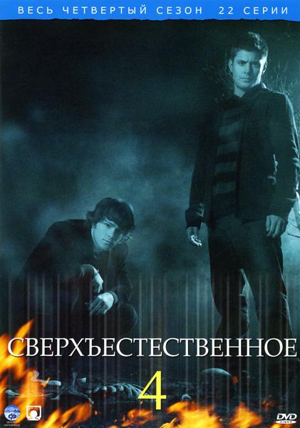 Сверхъестественное 4 Сезон (22 серии)