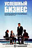 Успешный бизнес  на 2 DVD