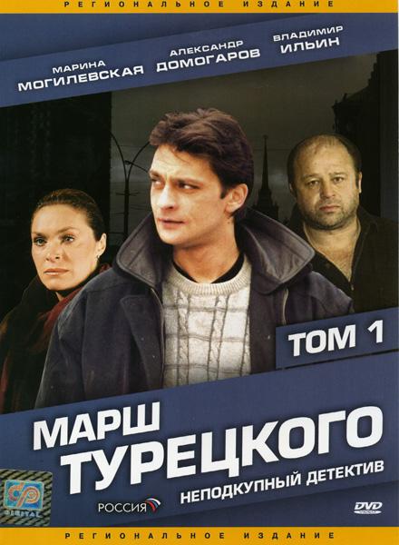 Александр Домогаров: Фильмография : Марш Турецкого 1 Том (1-11 серии)