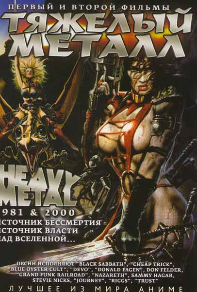 Тяжелый металл 1 и 2 Фильмы
