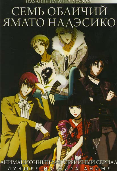 Семь обличий Ямато Надэсико (25 серий) (2 DVD)