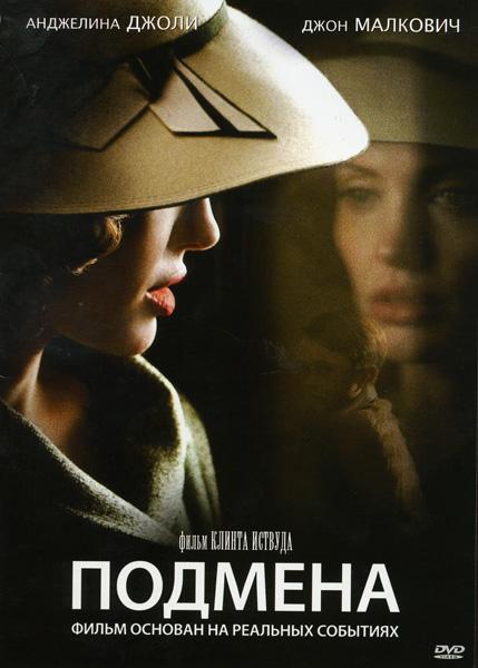 Клинт Иствуд: Фильмография : Подмена (Позитив-мультимедиа)