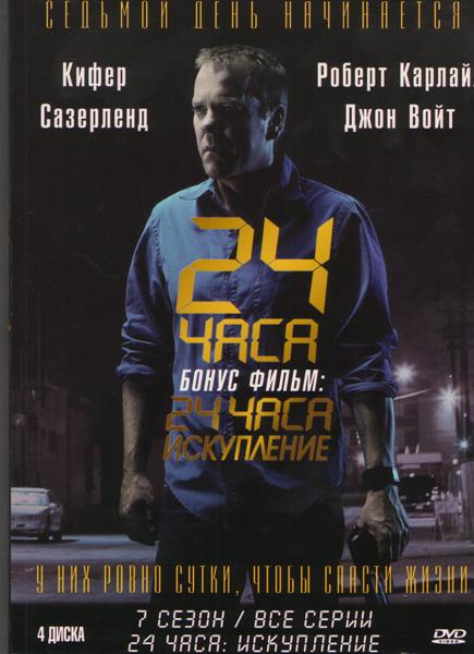 24 часа 7 Сезон / 24 часа Искупление (4 DVD)