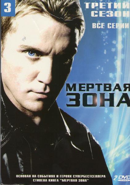 Новые DVD: Мистика: Мертвая зона 3 Сезон (12 серий) (2 DVD)