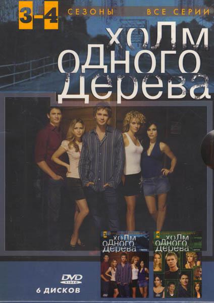 Новые DVD: Подарочные издания: Холм одного дерева 3,4 Сезоны (6 DVD)