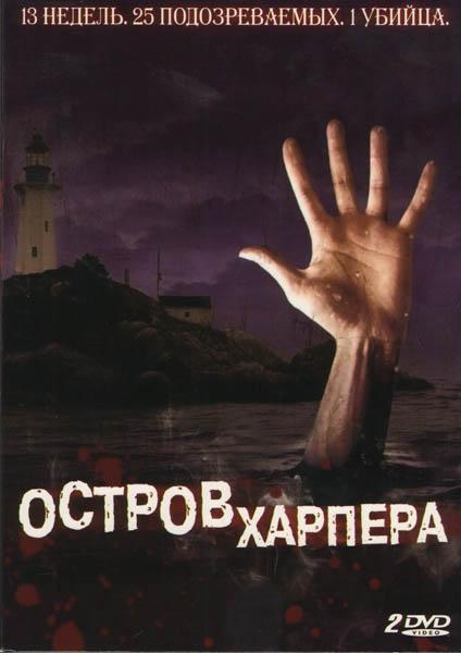 Остров Харпера (2 DVD)