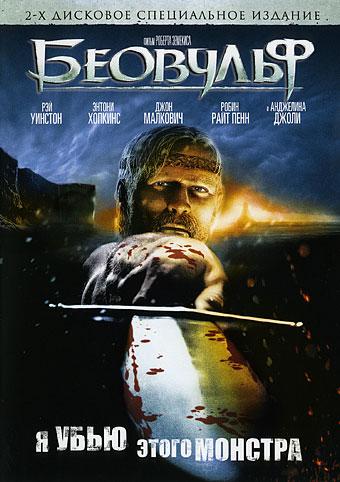 Беовульф (2 DVD)