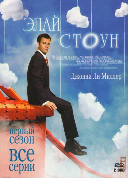 Элай стоун 1 Сезон (13 серий) (2 DVD)