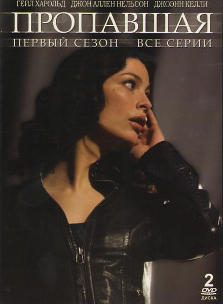 Пропавшая 1 Сезон (2 DVD)