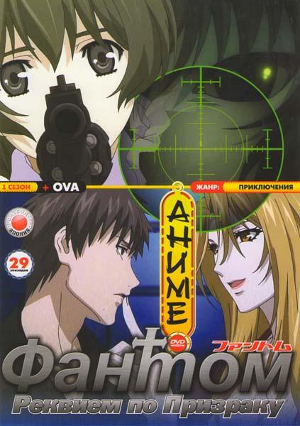 Фантом 1 Сезон   OVA (29 эпизодов)