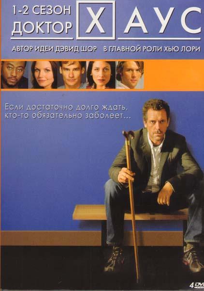 Доктор Хаус 1,2 Сезоны (4 DVD)