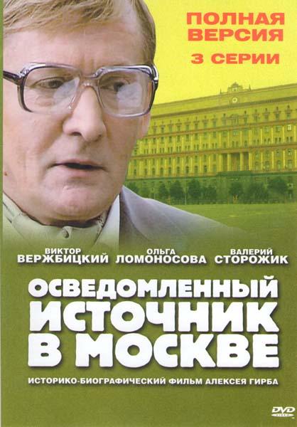 Осведомленный источник в Москве (3 серии)