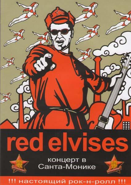 Red elvises Концерт в Санта-Монике