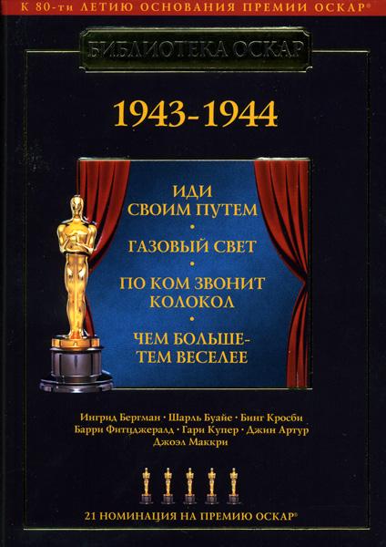 Библиотека Оскар 1943-1944 (Иди своим путем/Газовый свет/По ком звонит колокол/Чем больше тем веселее)