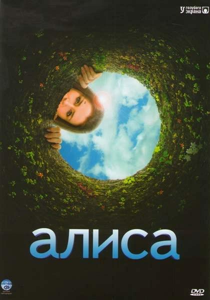 Алиса в стране чудес 1 Сезон