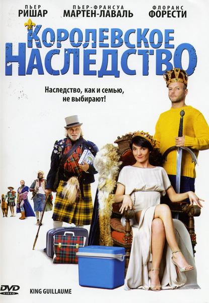 Пьер Ришар: Фильмография : Королевское наследство