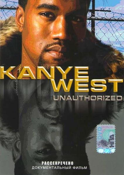 Kanye West Unauthorized Рассекречено