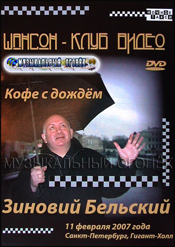 Зиновий Бельский  Кофе с дождем  Шансон клуб видео