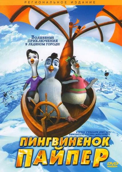 Пингвиненок Пайпер