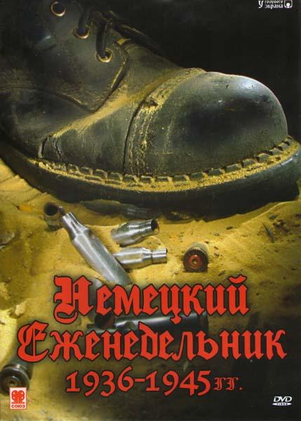 Немецкий еженедельник 1936-1945 гг
