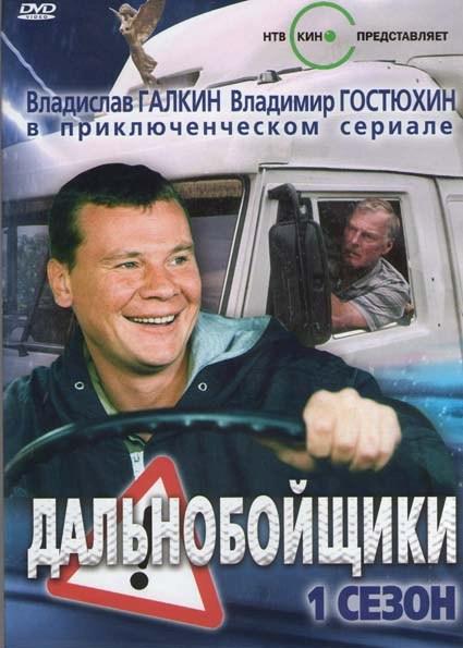 Виктор Сухоруков: Фильмография : Дальнобойщики 1 Сезон (20 серий)
