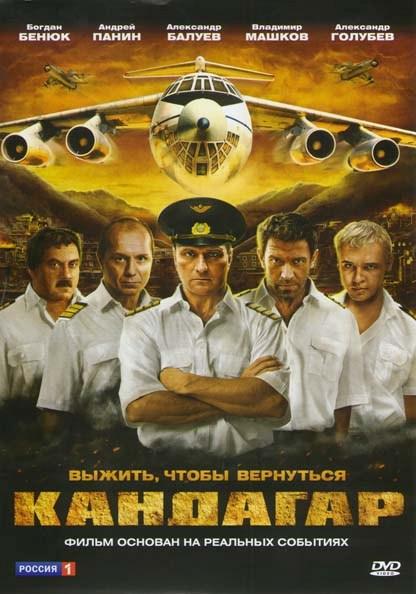 Андрей Панин: Фильмография : Кандагар