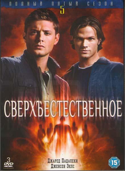 Сверхъестественное 5 сезон (22 серии) (3 DVD)