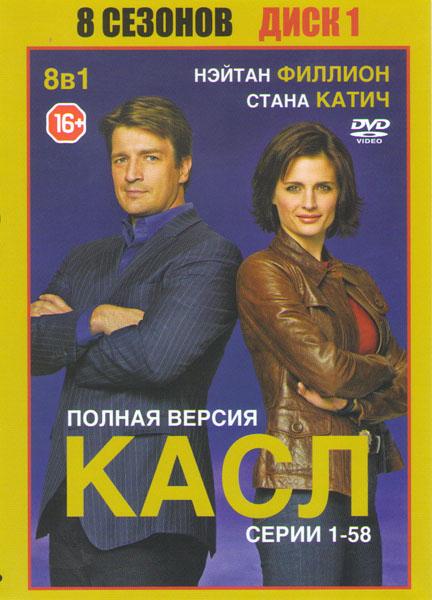 Кастл (Касл) 8 Сезонов (173 серии) (3 DVD)