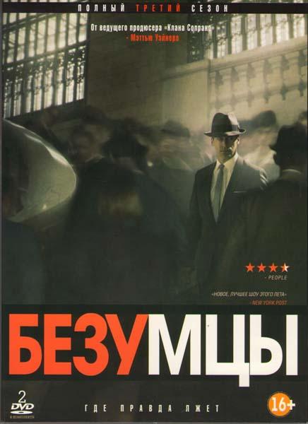 Безумцы 3 Сезон (2 DVD)