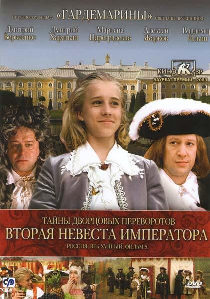 Вторая невеста императора Тайны Дворцовых переворотов 5 Фильм
